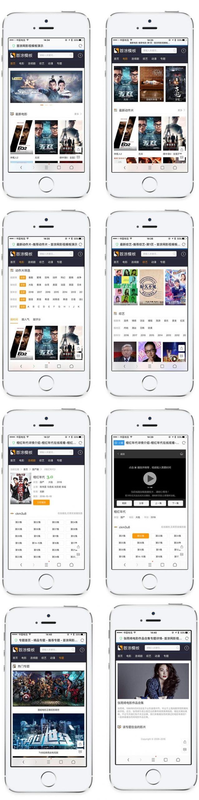 苹果cmsv10首涂风格电影网站整站源码