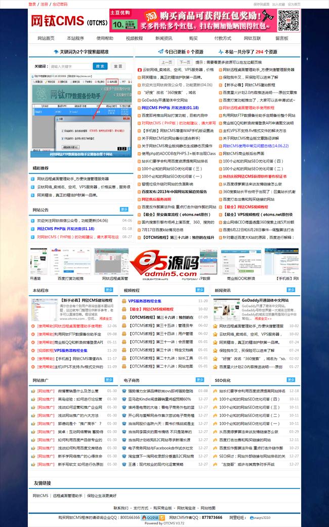 小刀娱乐网源码v5.05