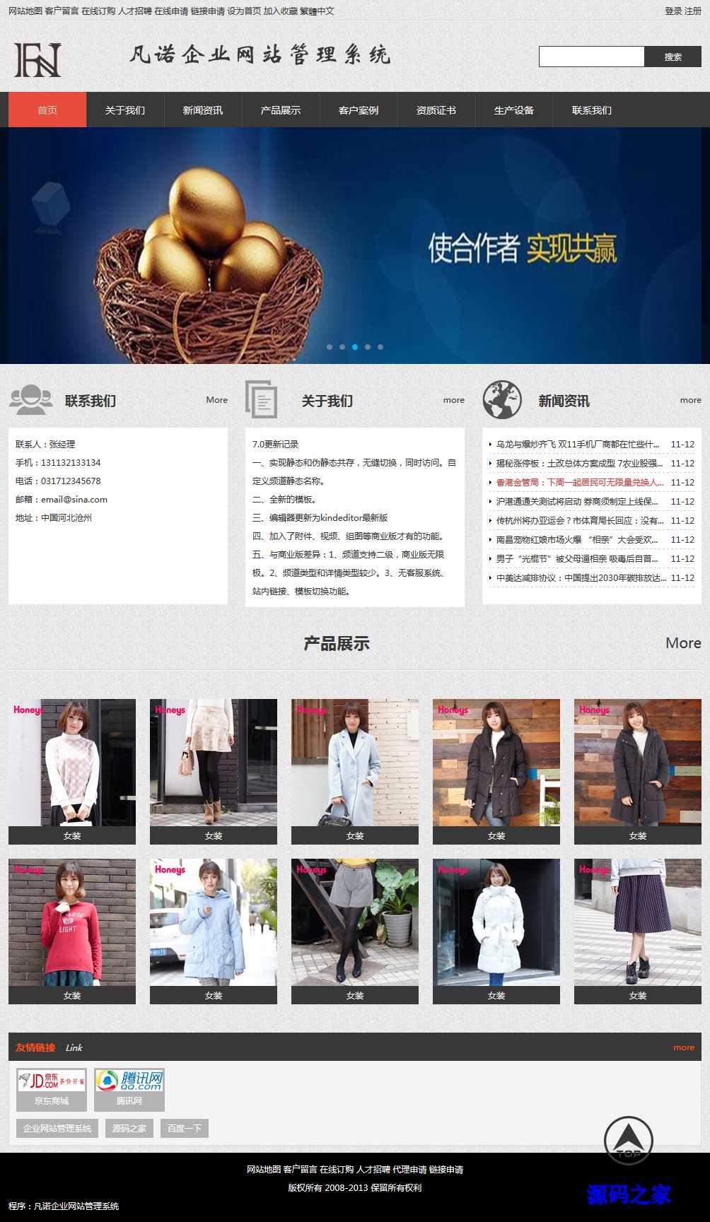 凡诺企业网站管理系统