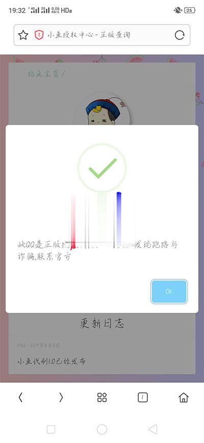 php小鱼授权系统源码