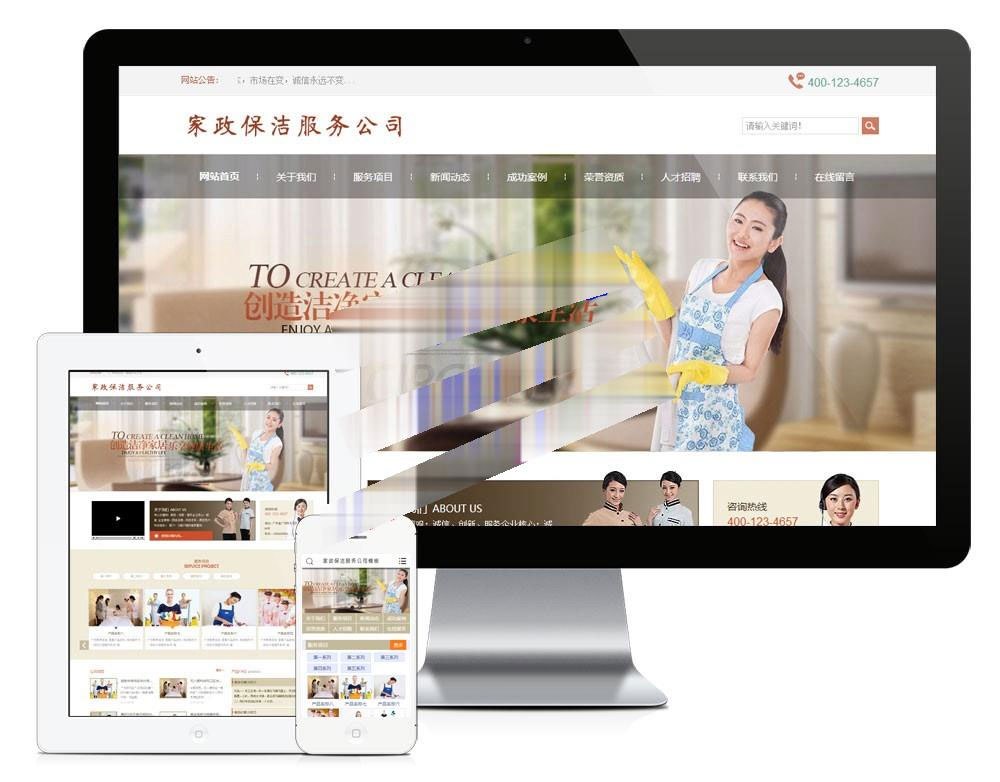易优cms家政保洁服务公司网站模板 带后台