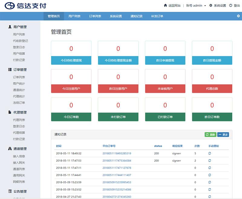 全新PHP第三第四方支付源码修复版 H5扫码支付微信收款钱包 快捷支付 API聚合支付
