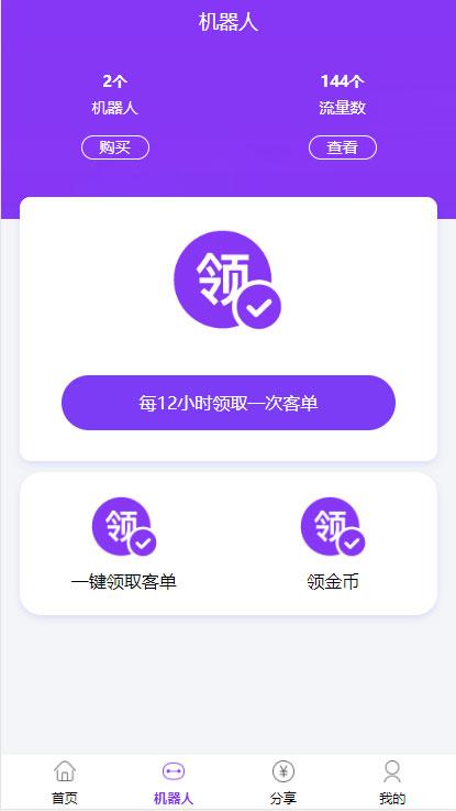 Thinkphp紫版优享智能广告系统云点系统源码