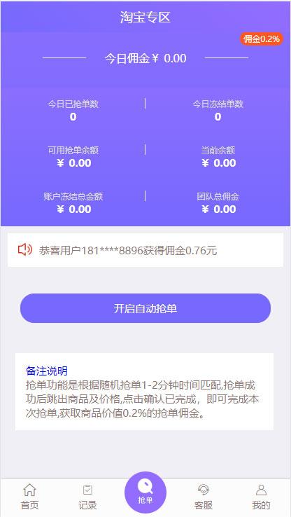 Thinkphp5.1内核京东淘宝唯品会自动抢单系统源码