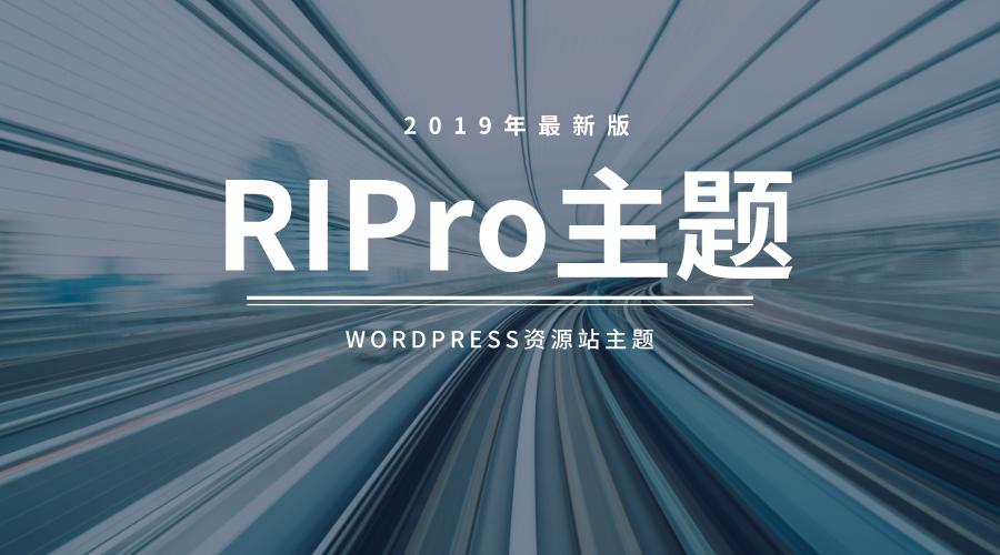 WordPress主题 RiProV5.8研究学习免授权无限制版本