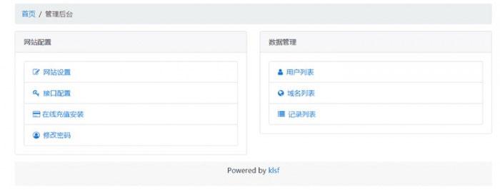 PHP二级域名分发网站源码