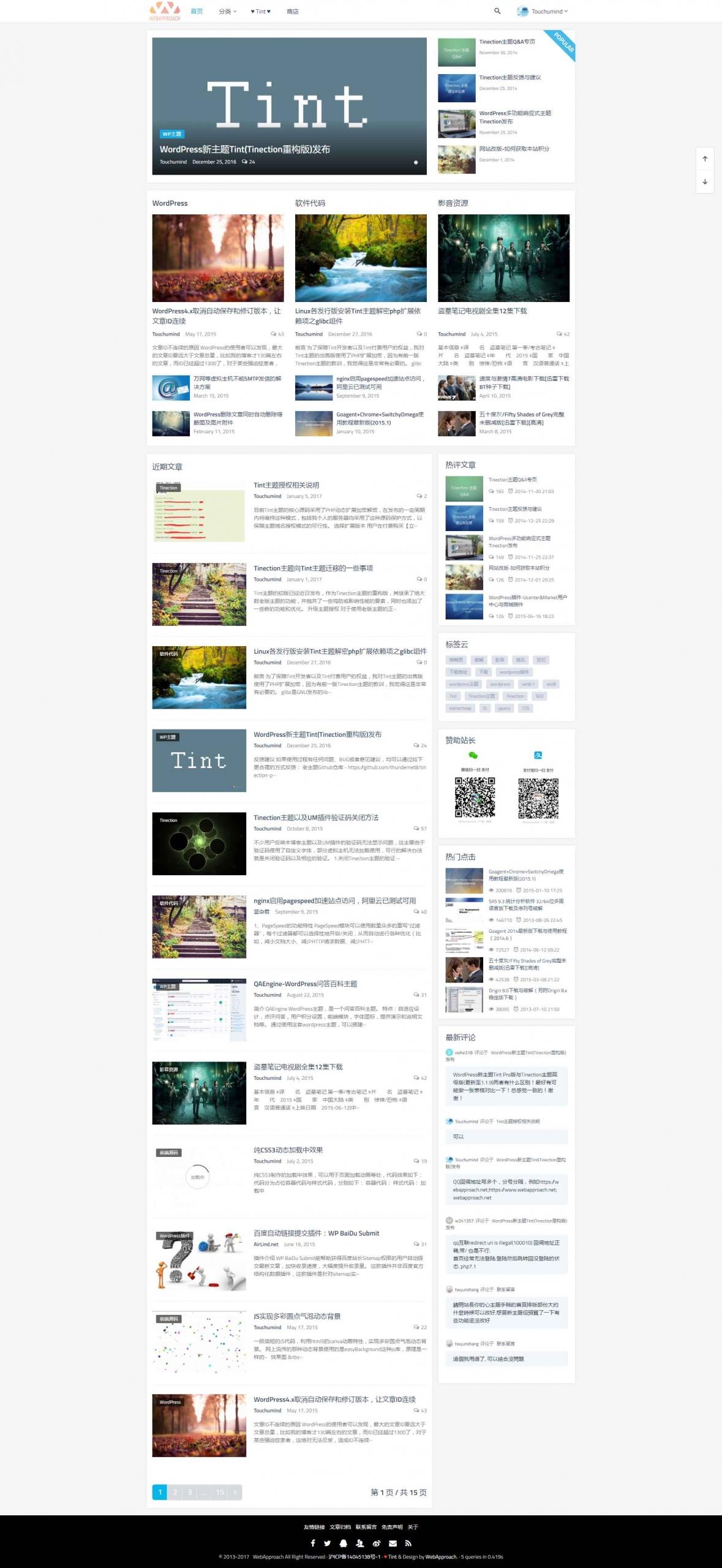 WordPress主题 TinT Pro高级版主题2.0.6破解版
