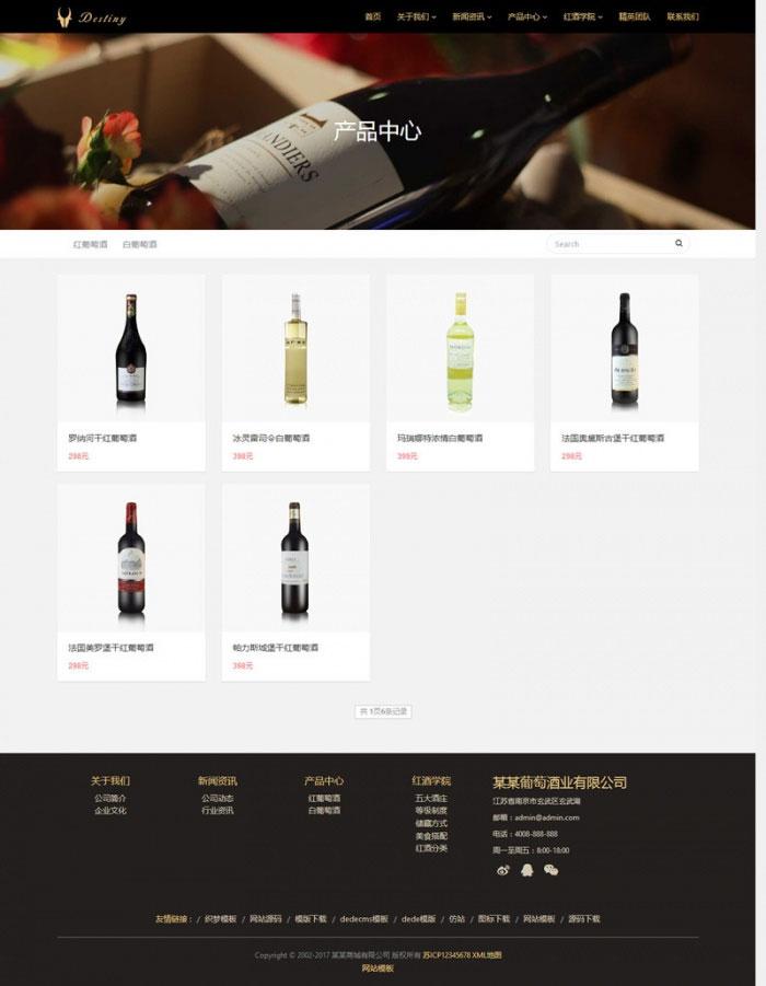 织梦dedecms响应式酒业食品葡萄酒公司网站模板
