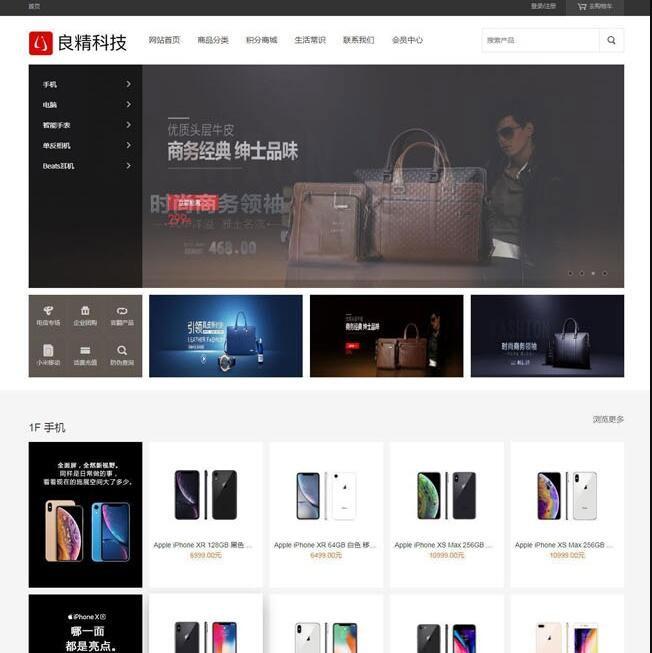PHP在线商城网站源码 良精商城网店购物系统