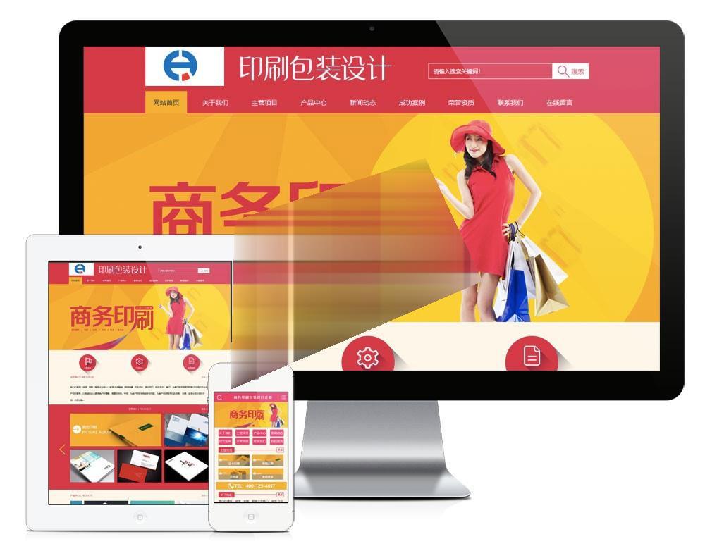 易优cms内核商务印刷包装设计公司网站模板源码