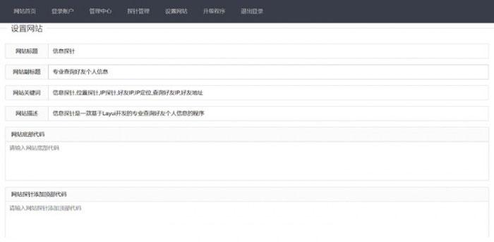 php+Layui开发的网站信息探针查询源码