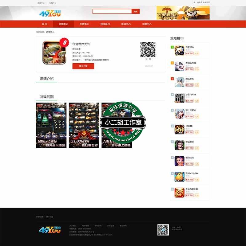 H5游戏联运推广平台源码 PHP手机游戏推广系统网站源码