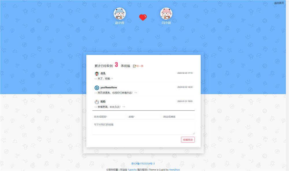 Cupid主题模板 简洁小清新个人Typecho情侣主题