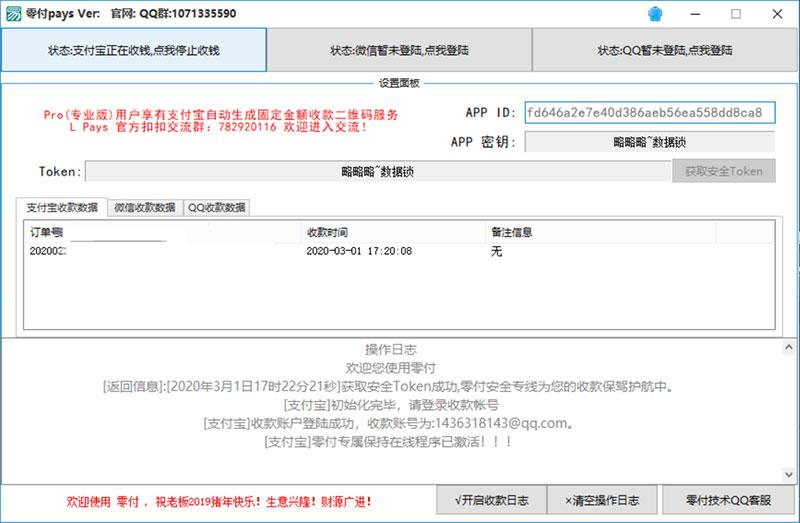仿码支付免签支付系统 第三方即时到账API收款系统