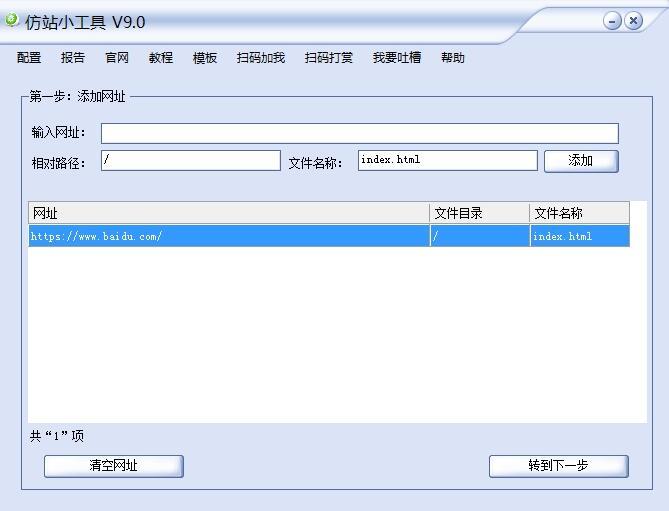仿站小工具 网页工具 中文绿色免费版