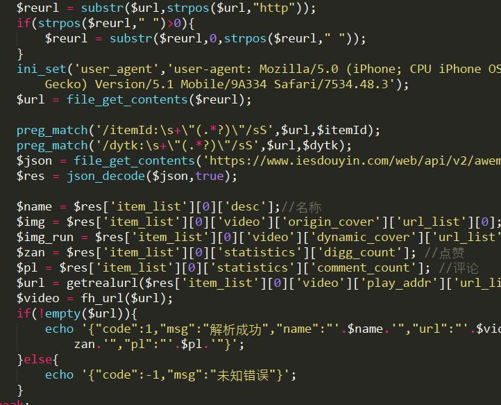 PHP抖音在线去水印抖音无水印视频解析源码