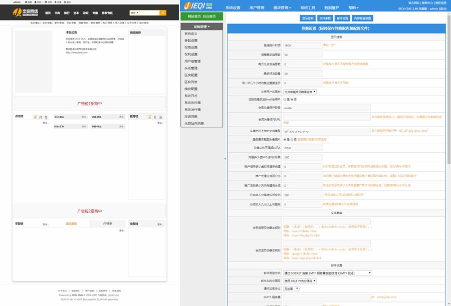 杰奇2.4仿静思文学大气模板自适应手机端在线小说系统源码