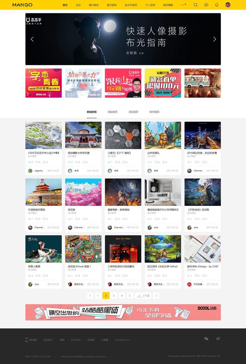 多色设计ZCOOL站酷Discuz模板/文章频道版本+站酷素材源码