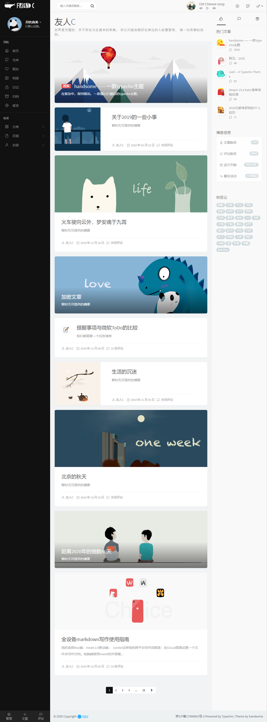 WordPress模板 简洁handsome6.0主题去授权开心版