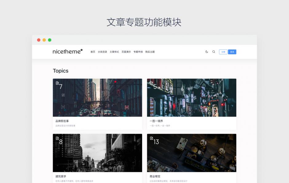 Emlog系统博客的主题模板PandaPRO主题
