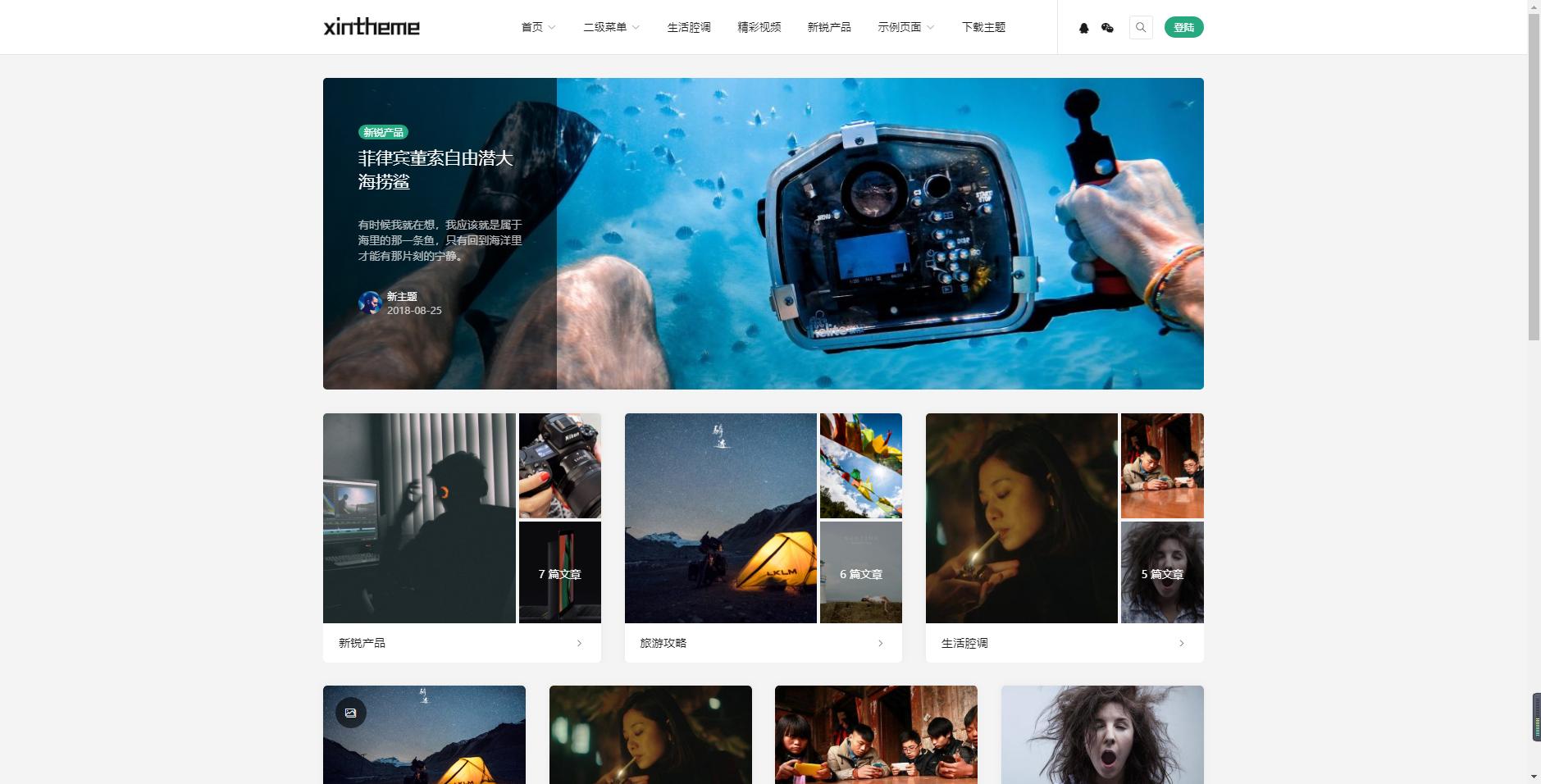 WordPress主题Autumn2.0.1扁平化多图博客模板