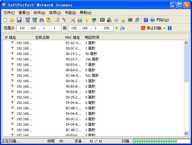 局域网IP扫描工具Scanner推荐版
