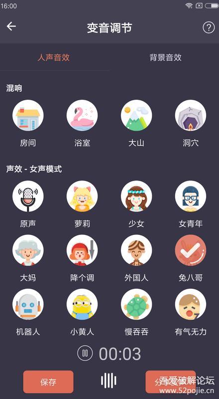 安卓Android专业变声器Pro v3.0.0会员版