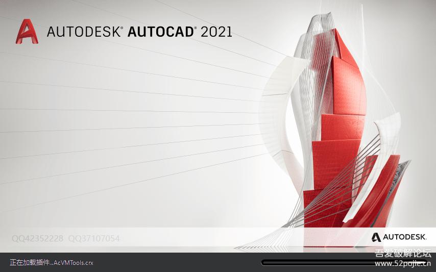 最新AutoCAD 2021_64绿色精简版