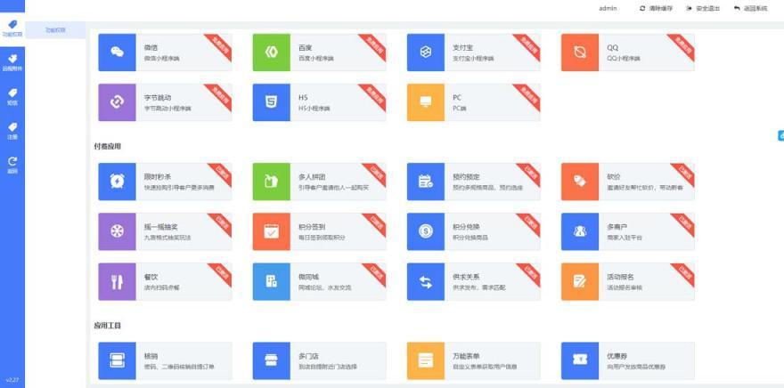万能门店全云端独立版 V4.0.10微信小程序 开源全五端