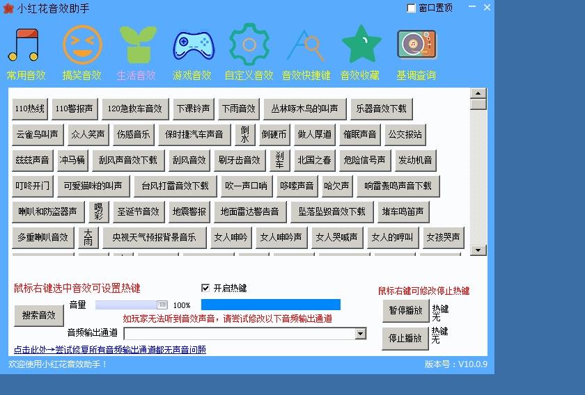 小红花直播音效助手 内置上千款常用直播音效 主播音效软件