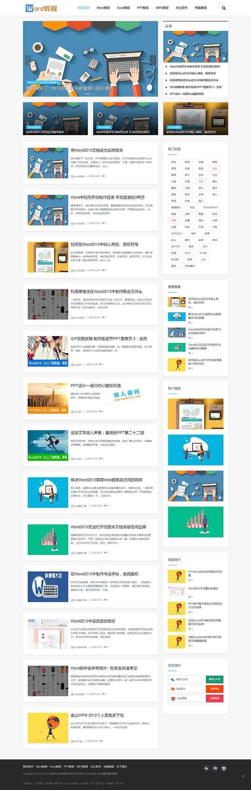 织梦dedecms响应式word教程电脑办公软件教程资源网站模板