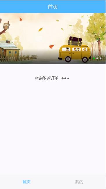 PHP网约车H5打车系统源码 yii框架开发