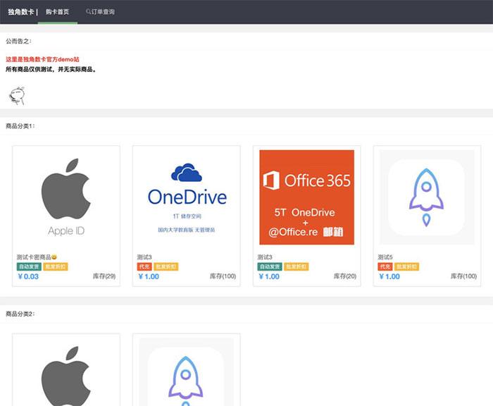 PHP自动售货发卡网源码 集成多种支付接口