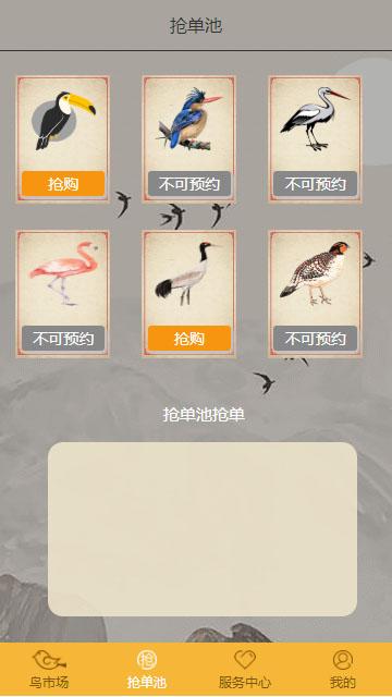 2020定制版黄金鸟版区块养殖 区块宠物源码运营级