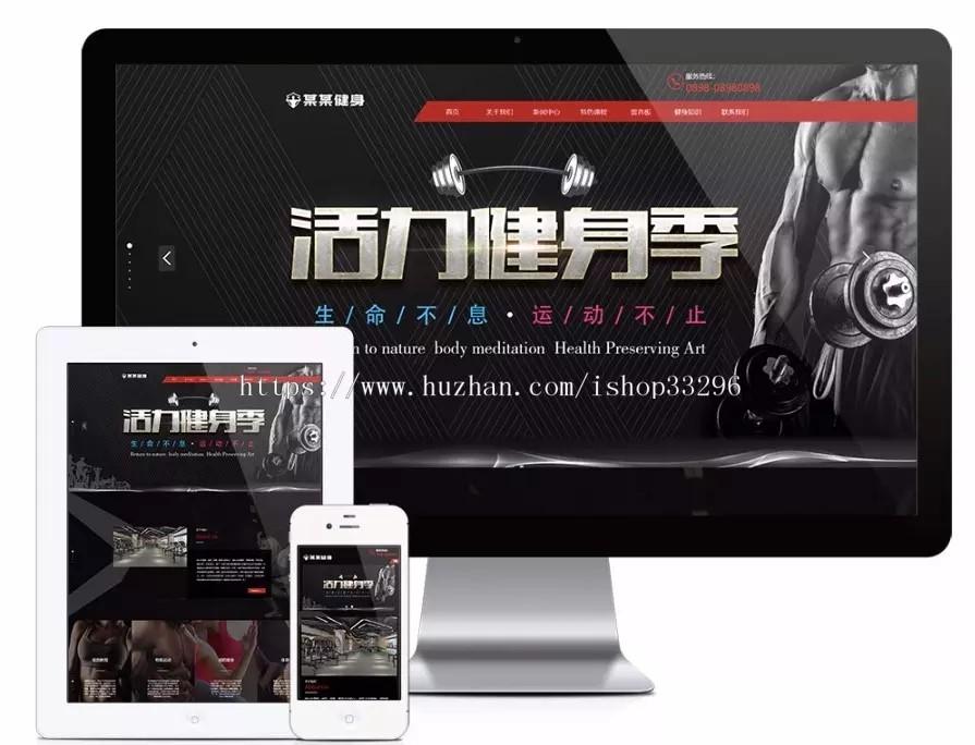 Thinkphp响应式健身塑型企业网站模板源码 自适应手机端
