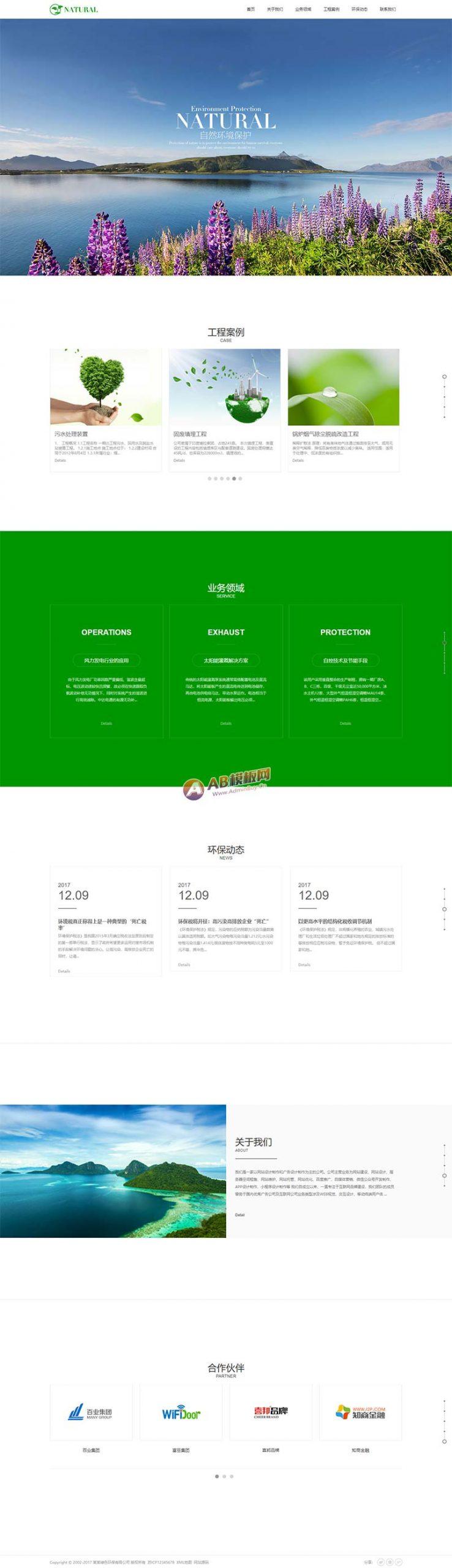节能环保类企业网站源码 绿色能源企业网站织梦模板