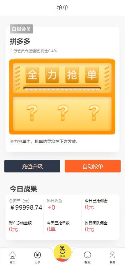 全新V10抢单系统唯品会京东淘宝自动抢单区块系统源码