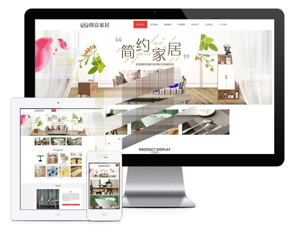 易优cms响应式创意家居公司网站模板源码
