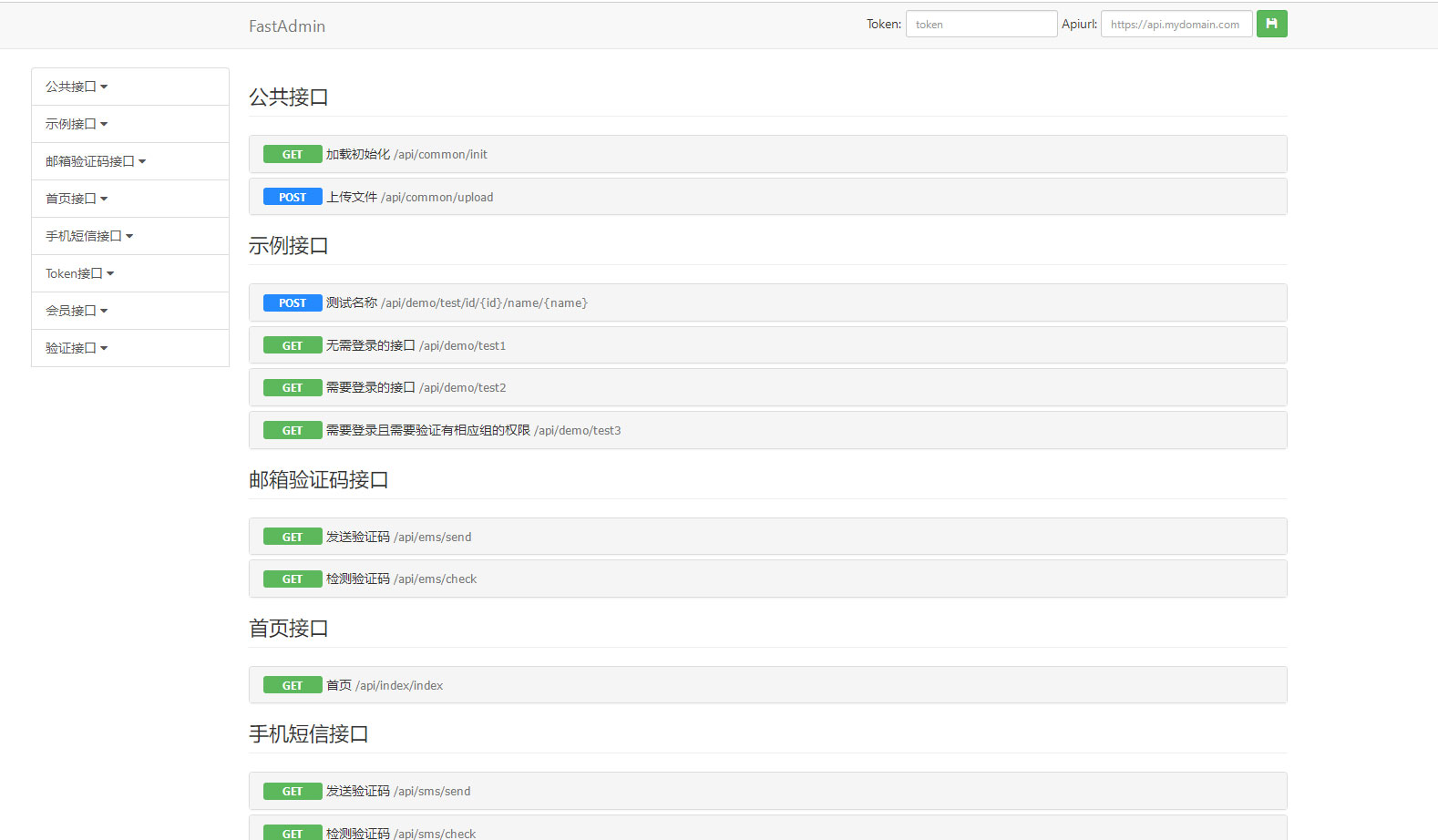 FastAdmin开发的刷脸支付API接口源码