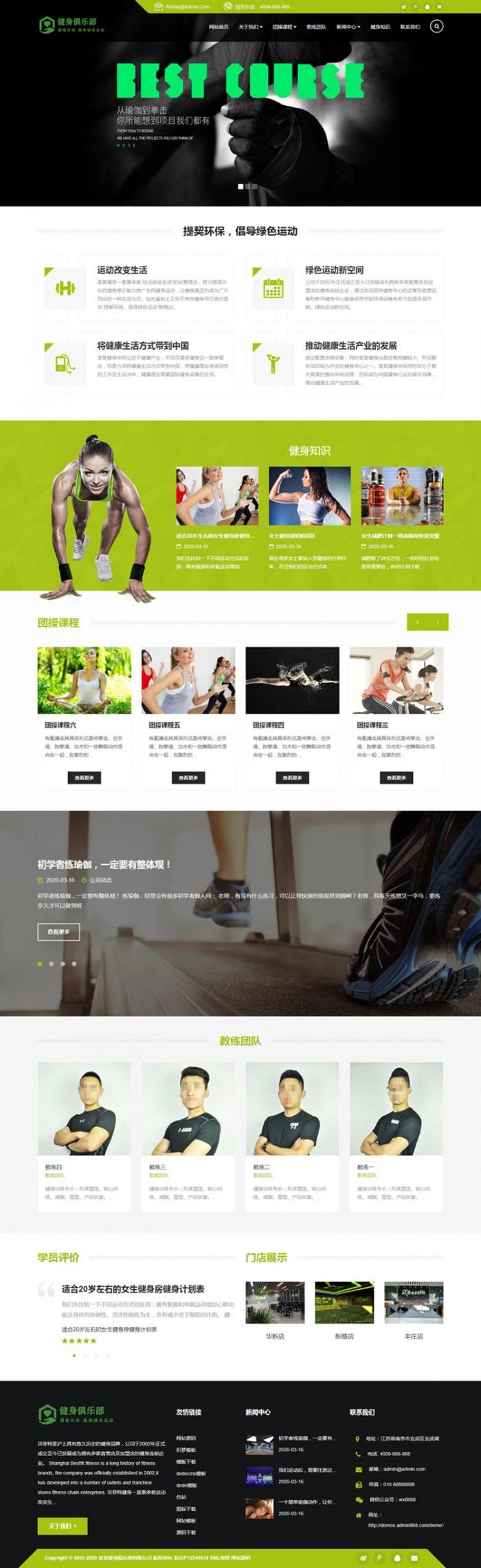 织梦dedecms绿色响应式健身俱乐部企业网站模板