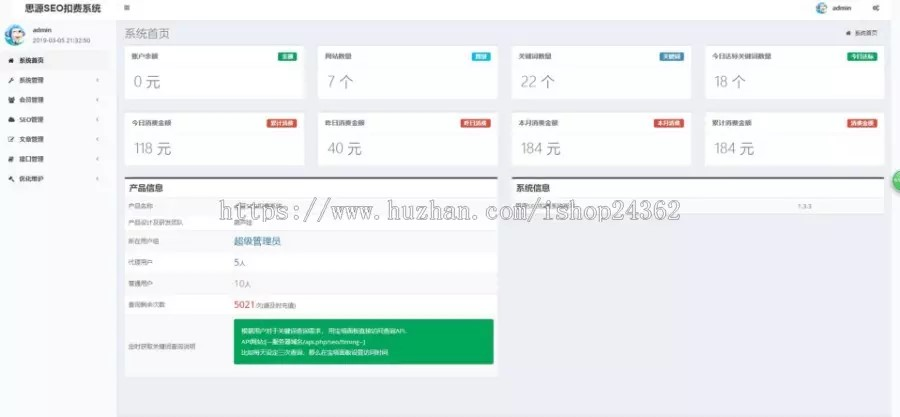 SEO按天扣费系统网站源码