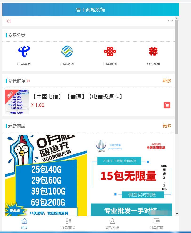 最新流量卡销售网站最新源码 支持开通分站