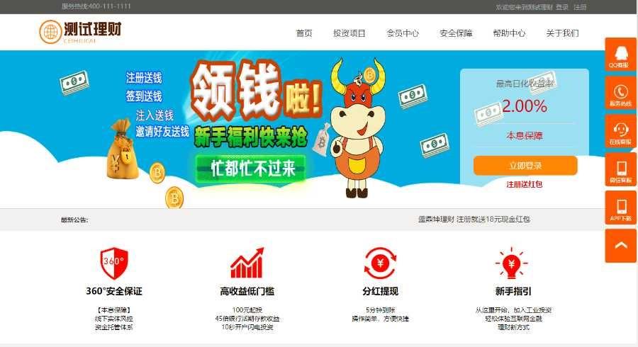 最新金融理财网站源码投资网站源码系统基金 完整会员系统