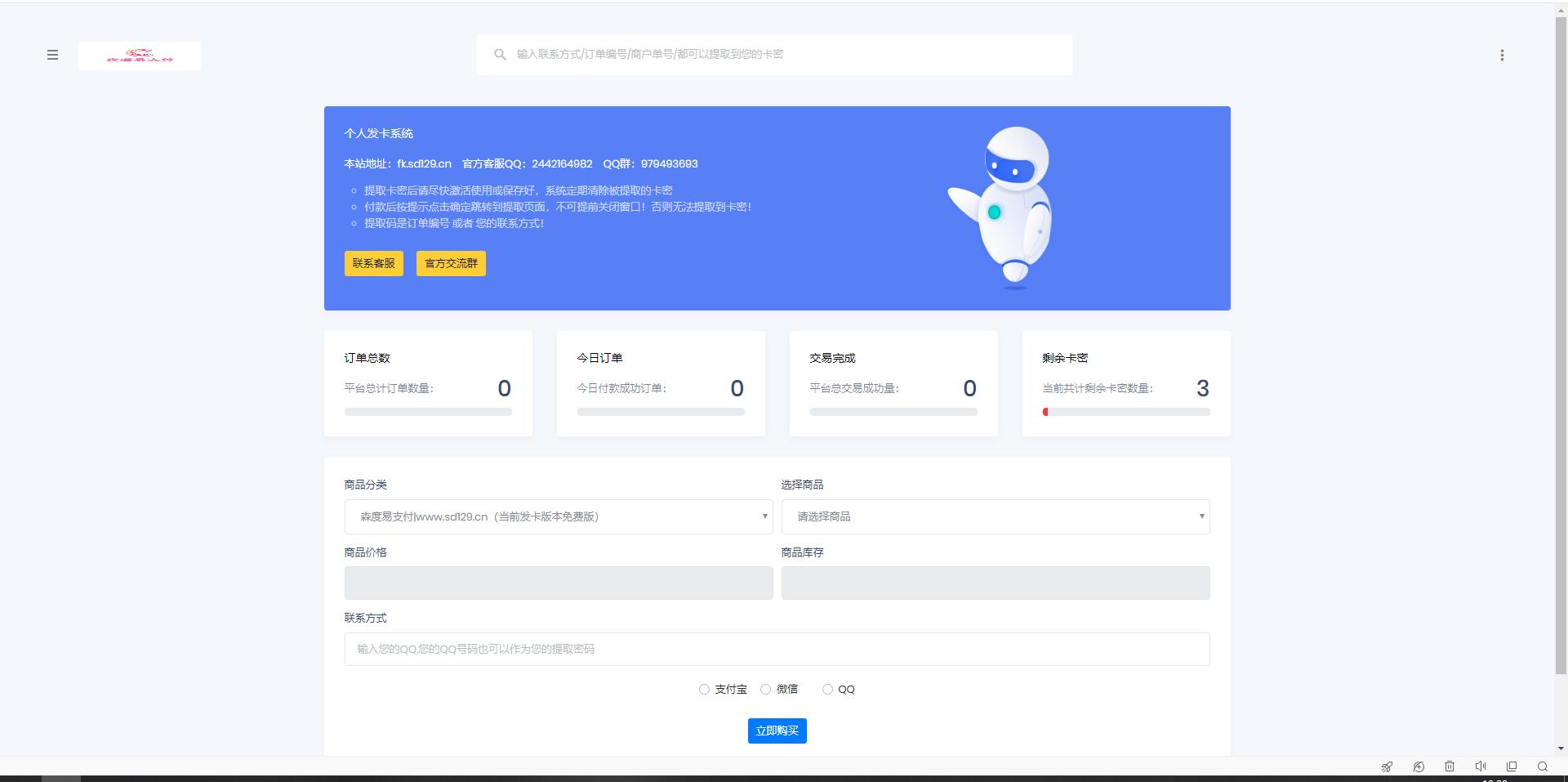 最新亲测可用个人发卡网系统源码 全开源版安装版