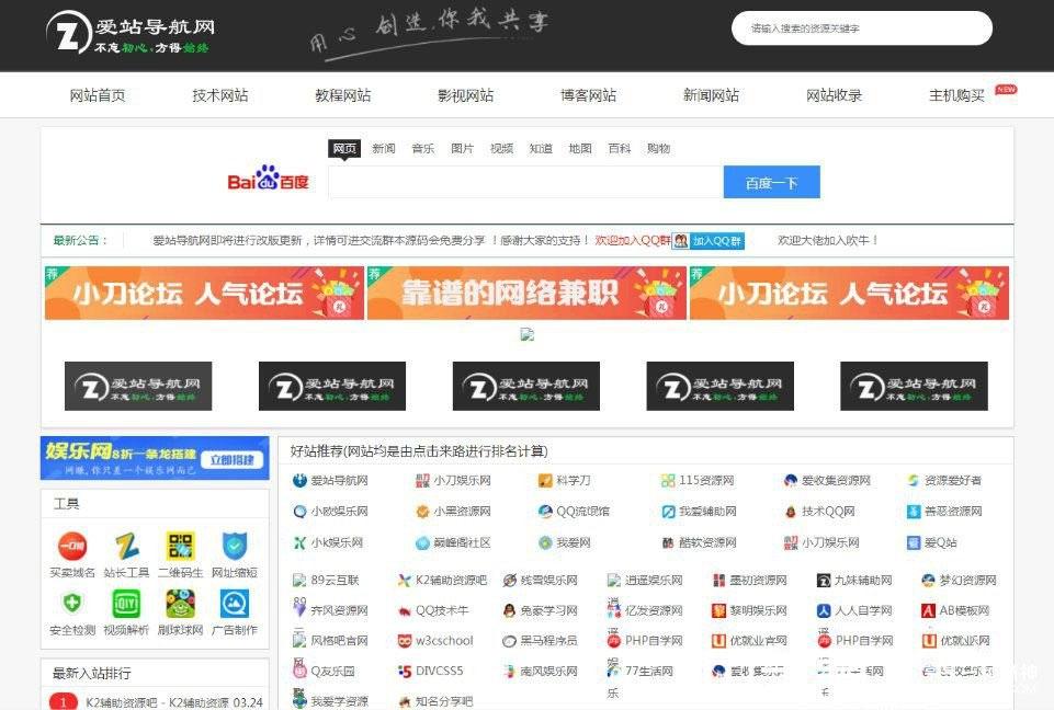 帝国cms7.5开发的爱站导航网整站源码