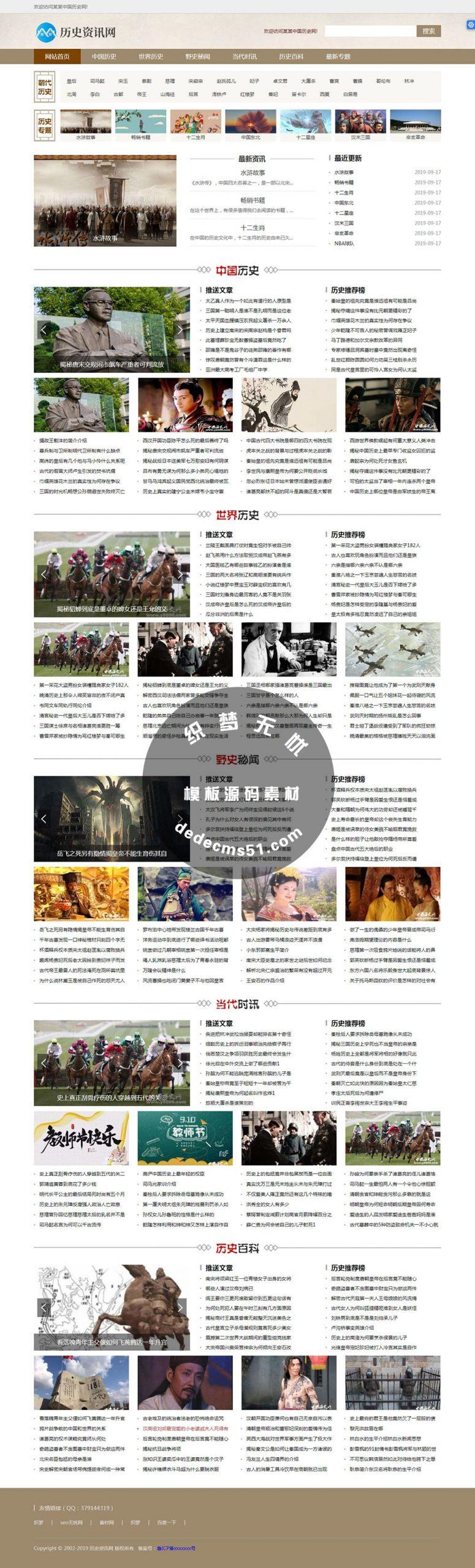历史新闻资讯网博客新闻军事历史类网站源码带手机端
