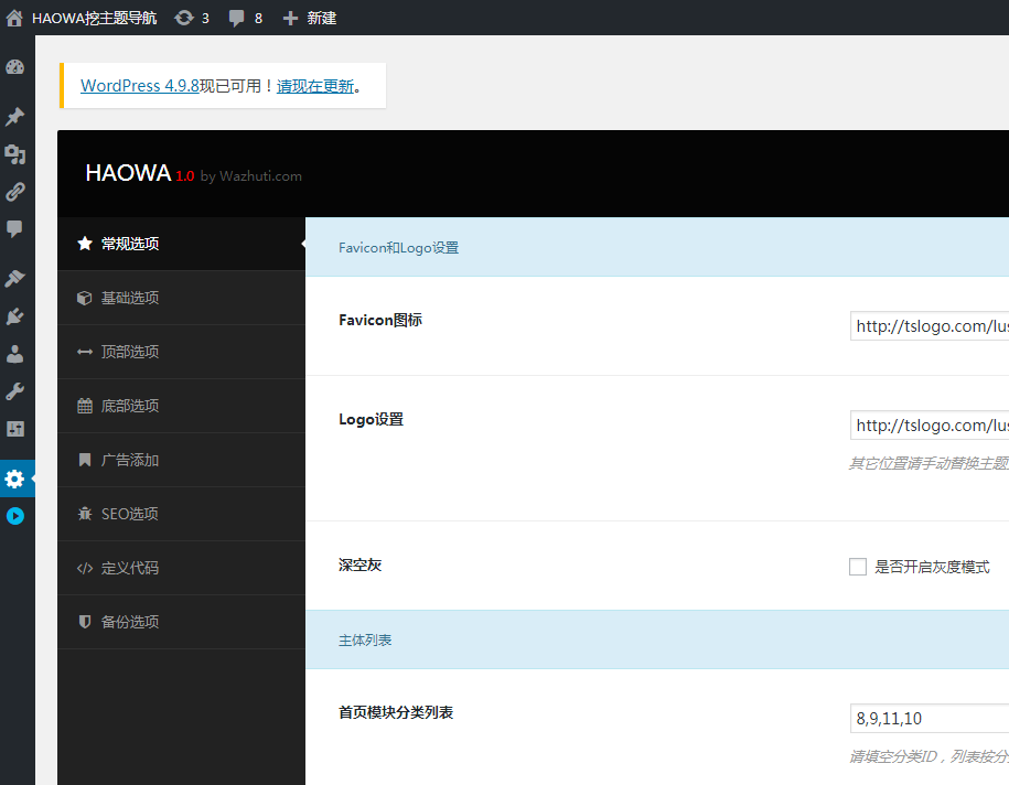 中文网址导航模版HaoWa1.3.1 模版网站wordpress导航主题