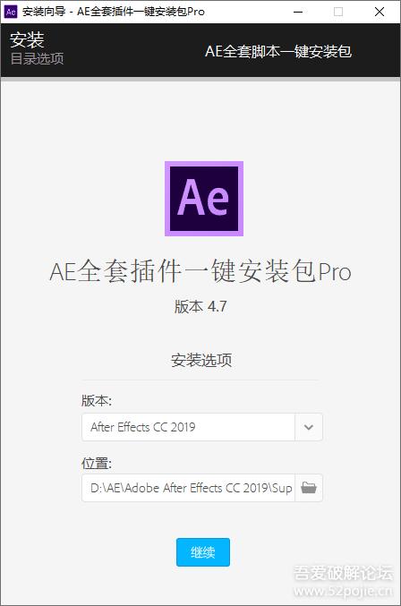 AE全套插件一键安装 精品版