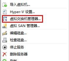 Hyper-V 虚拟机无法上网的解决方法