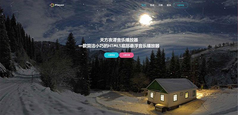 PHP子乐云音乐播放器源码去授权版V1.2